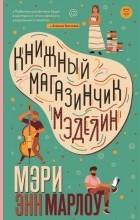 Мэри Энн Марлоу - Книжный магазинчик Мэделин