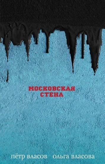 «Московская стена» Ольга Власова, Петр Власов