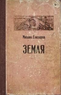 Михаил Елизаров - Земля