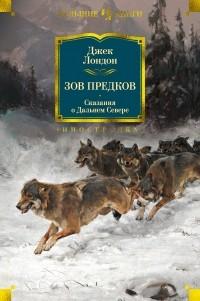 Джек Лондон - Зов предков. Сказания о Дальнем Севере