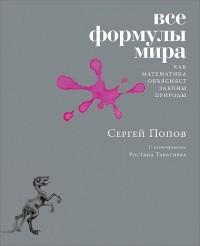 Сергей Попов - Все формулы мира. Как математика объясняет законы природы