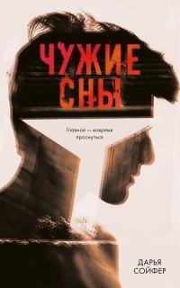 Дарья Сойфер - Чужие сны