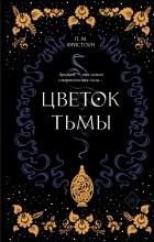 П. М. Фристоун - Цветок тьмы