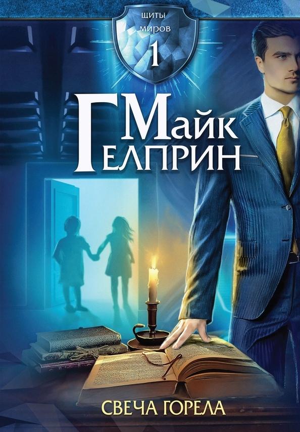 «Свеча горела: сборник» Майк Гелприн