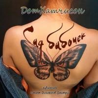 Дот Хатчисон - Сад бабочек