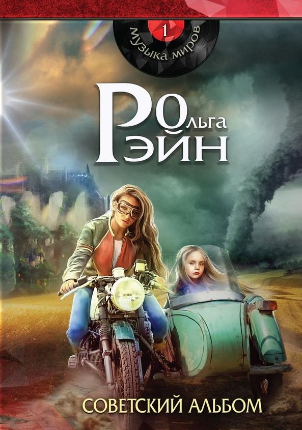 «Советский альбом: сборник» Ольга Рэйн