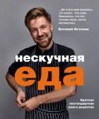 Виталий Истомин - Нескучная еда