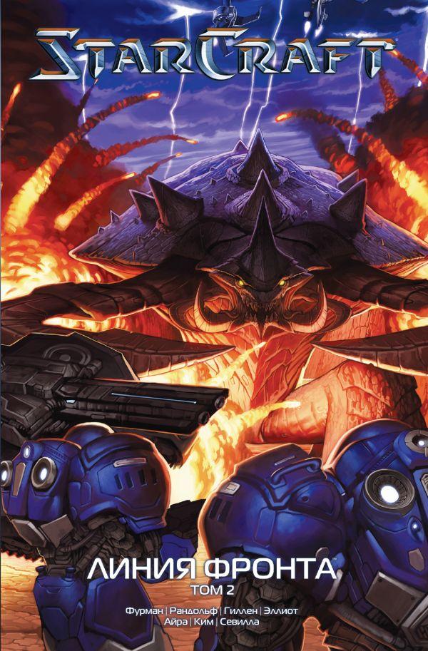 «StarCraft: Линия фронта. Том 2» Грейс Рэндольф, Саймон Фурман, Кайрон Гиллен