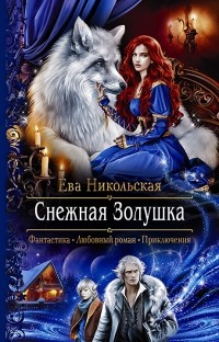 Ева Никольская - Снежная Золушка