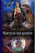 Елена Кароль - Монстр из-под кровати