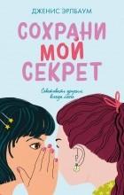 Дженис Эрлбаум - Сохрани мой секрет