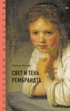 Паскаль Бонафу - Биография искусства. Свет и тень Рембрандта