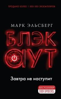 Марк Эльсберг - Блэкаут