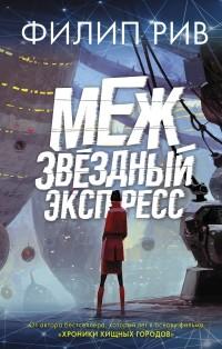 Филип Рив - Межзвёздный экспресс