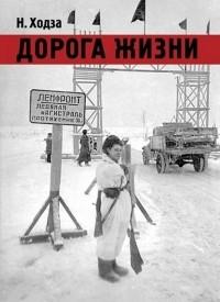 Нисон Ходза - Дорога жизни. 1941-1943. Рассказы
