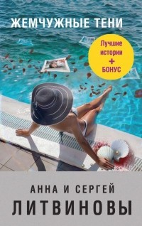 Анна и Сергей Литвиновы - Жемчужные тени