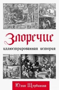 Юлия Щербинина - Злоречие: Иллюстрированная история