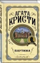 Агата Кристи - Паутина