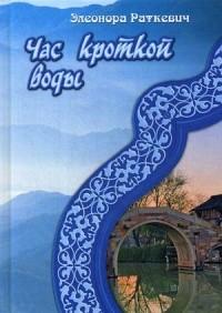 Элеонора Раткевич - Час кроткой воды