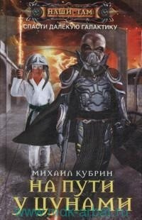 Михаил Кубрин - На пути у цунами
