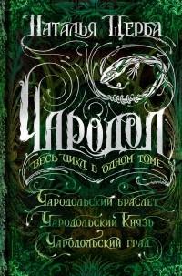 Наталья Щерба - Чародол (сборник)