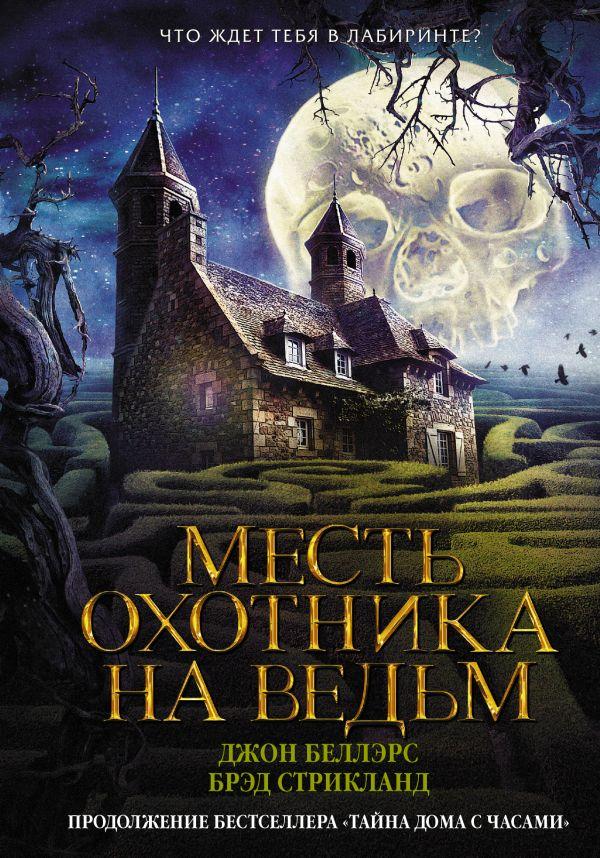 «Месть охотника на ведьм» Брэд Стрикланд, Джон Беллэрс