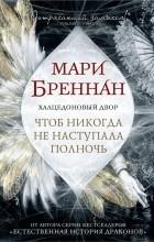 Мари Бреннан - Чтоб никогда не наступала полночь