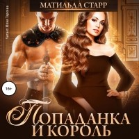 Матильда Старр - Попаданка и король
