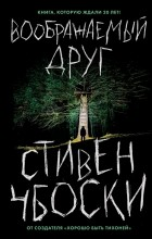 Стивен Чбоски - Воображаемый друг