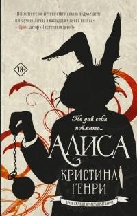 Кристина Генри - Алиса