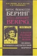 - Витус Йоанассен Беринг (1681-1741). Медико-криминалистический портрет