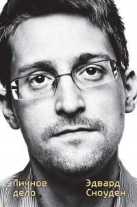 Эдвард Сноуден - Личное дело