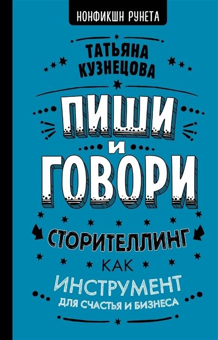 «Пиши и говори! Сторителлинг как инструмент для счастья и бизнеса» Татьяна Кузнецова