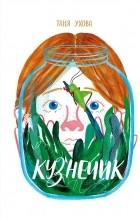 Ухова Татьяна - Кузнечик