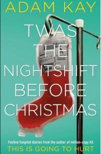 Adam Kay - Twas The Nightshift Before Christmas