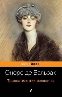 Оноре де Бальзак - Тридцатилетняя женщина