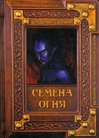 Владимир Свержин - Семена огня