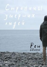 Евгений Реш - Страницы умерших людей