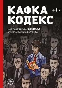 - Кафка-Кодекс