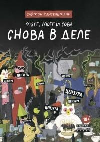 Саймон Хансельманн - Мэгг, Могг и Сова. Снова в Деле