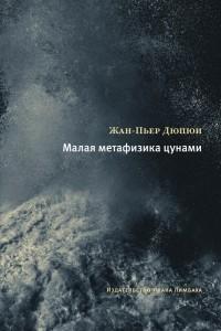Жан-Пьер Дюпюи - Малая метафизика цунами