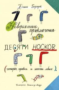 Юстина Беднарек - Невероятные приключения десяти носков (четырех правых и шести левых)