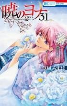 Мидзухо Кусанаги - Иона на заре. 31 том
