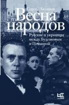 Сергей Беляков - Весна народов. Русские и украинцы между Булгаковым и Петлюрой