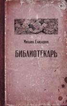 Михаил Елизаров - Библиотекарь
