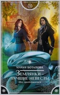 Мария Боталова - Землянки - лучшие невесты. Шоу продолжается