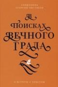 Георгий Чистяков - В поисках Вечного Града. О встрече с Христом