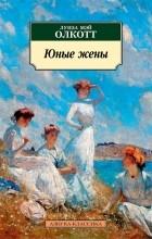 Луиза Мэй Олкотт - Юные жены