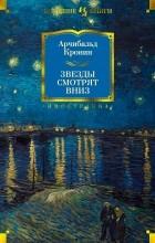 Арчибалд Кронин - Звезды смотрят вниз