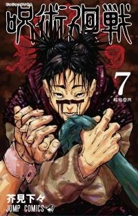 Gege Akutami - Jujutsu Kaisen, Vol. 7 (Магическая битва)